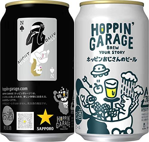 サッポロビール ホッピンガレージ 2種アソート 350ml 12本 [NIGHT RALLY(ナイトラリー)&おじさんのビール2種アソート] クラフトビール 飲み比べセット 飲み比べ 詰め合わせ おしゃれ ギフト プレゼント 父の日 おしゃれ