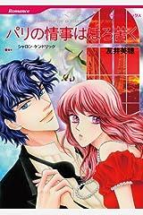見せかけの恋人テーマセット vol.1 (ハーレクインコミックス) Kindle版
