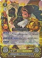 ファイアーエムブレム0 B22-094 R 神算鬼謀の盟主 クロード(フォドラ)