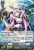 カードファイト!! ヴァンガードG クランブースター 第2弾/G-CB02/022戦場の歌姫 クロリス R