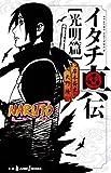 NARUTO—ナルト— イタチ真伝 光明篇 (ジャンプジェイブックスDIGITAL)