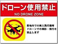 注意・禁止看板 ドローン使用禁止【3】 (30cm×45cm【両面テープ】)