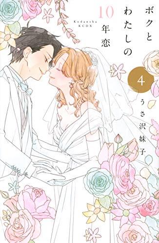 ボクとわたしの10年恋(4) (KCデラックス)_0