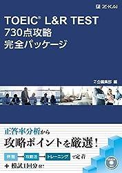 TOEIC® L&R TEST 730点攻略完全パッケージ (完全パッケージシリーズ)