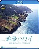 シンフォレストBlu-ray 絶景ハワイ 海と大地が生み出すハワ...[Blu-ray/ブルーレイ]