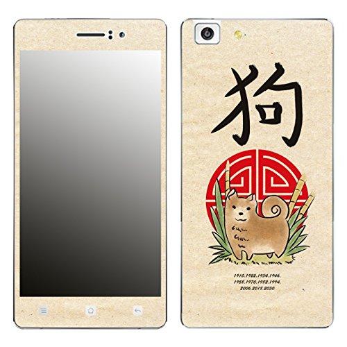Disagu SF-106221_857 Design Folie für Oppo R5 - Motiv Chin. Horoskop_H&_Jahre
