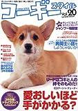 コーギースタイル Vol.20 (タツミムック)