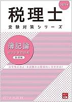 2021年 簿記論 総合計算問題集 基礎編 (税理士受験対策シリーズ)