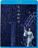 市川由紀乃 リサイタル 2019[Blu-ray/ブルーレイ]