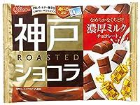 グリコ 神戸ローストショコラ<濃厚ミルクチョコレート> 185g 15コ入り