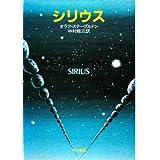 シリウス (ハヤカワ文庫 SF 191)