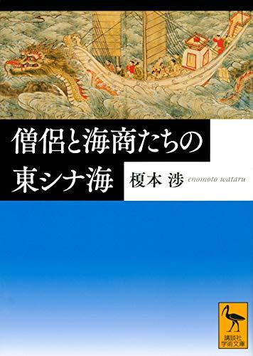僧侶と海商たちの東シナ海 (講談社学術文庫)