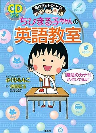 ちびまる子ちゃんの英語教室 (ちびまる子ちゃん/満点ゲットシリーズ)