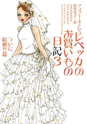 レベッカのお買いもの日記〈3〉ついに結婚!?篇 (ヴィレッジブックス)
