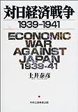 対日経済戦争1939‐1941