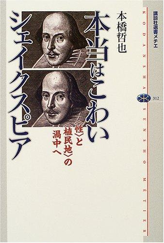 本当はこわいシェイクスピア (講談社選書メチエ)の詳細を見る