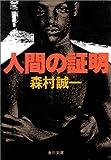 人間の証明 (角川文庫 緑 365-19)