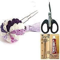 一越ちりめんで作る つまみ細工 花しごと ぼんぼり菊(紫)のかんざし 髪飾り キット はさみ、ツマミッコ、ボンド付きセット