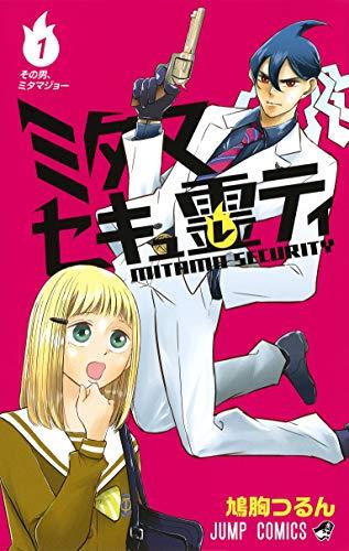 ミタマセキュ霊ティ 1 (ジャンプコミックス)