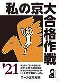 私の京大合格作戦 2021年版