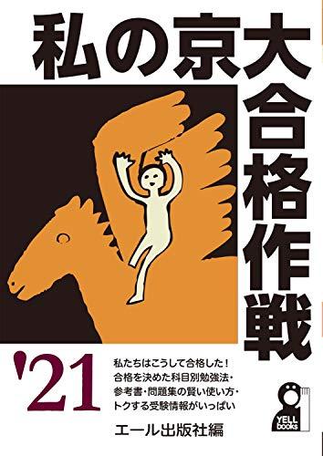 私の京大合格作戦 2021年版 (YELL books)の詳細を見る