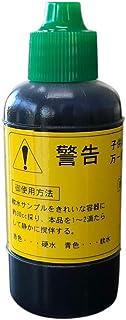 硬度指示薬 25ml 水硬度チェッカー 軟水測定用 試薬 丸山製作所