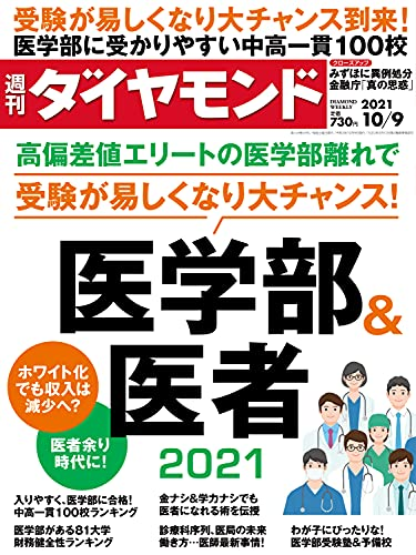 週刊ダイヤモンド21年10/9号 [雑誌]