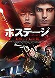 ホステージ 戦慄のテロ計画[DVD]