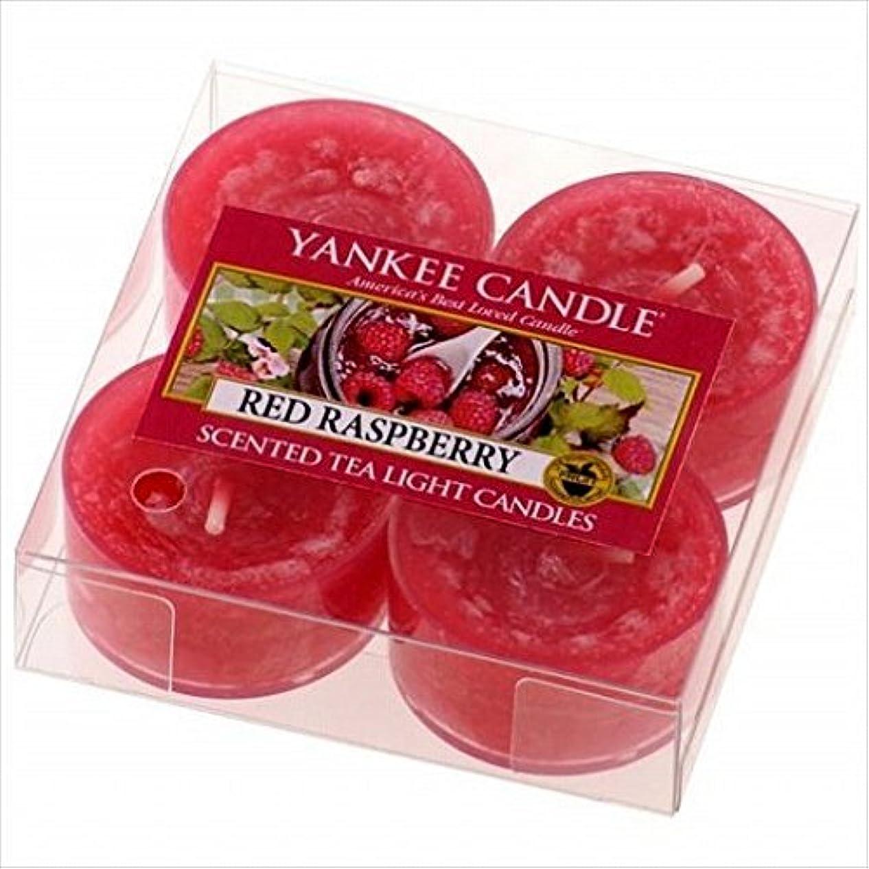 涙が出るパンチ収束YANKEE CANDLE(ヤンキーキャンドル) YANKEE CANDLE クリアカップティーライト4個入り 「 レッドラズベリー 」(K00205251)
