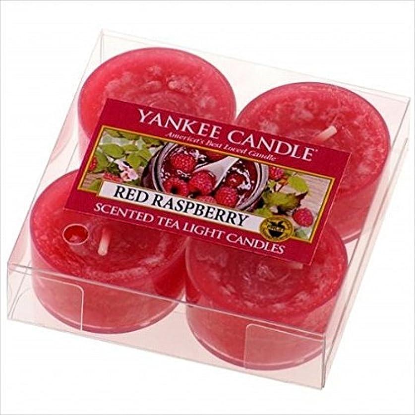 乱雑な首呼び出すYANKEE CANDLE(ヤンキーキャンドル) YANKEE CANDLE クリアカップティーライト4個入り 「 レッドラズベリー 」(K00205251)