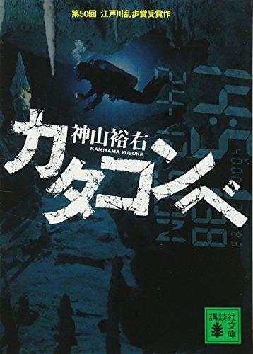 カタコンベ (講談社文庫)