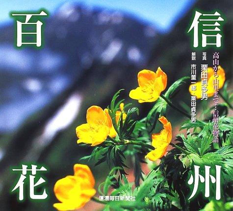 信州百花の詳細を見る