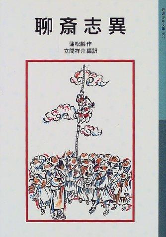 聊斎志異 (岩波少年文庫 (507))