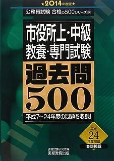 市役所上・中級 教養・専門試験 過去問500 2014年度 (公務員試験 合格の500シリーズ 9)