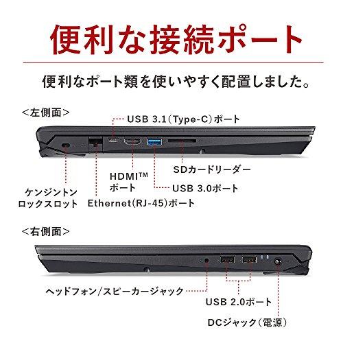 Acer(エイサー)『Nitro5AN515-52-F76Z』