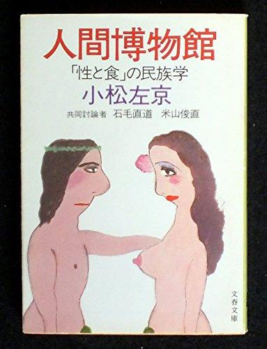 人間博物館―「性と食」の民族学(エスノロジー) (文春文庫)