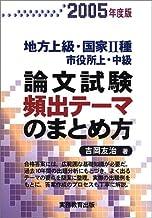 地方上級・国家2種(市役所上・中級)論文試験頻出テーマのまとめ方〈2005年度版〉