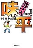 包丁人味平 11 (集英社文庫(コミック版))