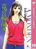 竜の結晶 10 (クイーンズコミックスDIGITAL)