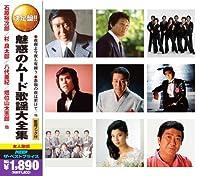 魅惑の ムード歌謡 大全集 CD2枚組 2MK-013