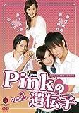 Pinkの遺伝子 Vol.1「アブナイ放課後」・「王子様は蜜の味」 [DVD] image