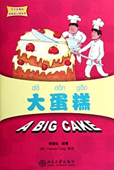 Paperback A Big Cake(Chinese Picture Books Lily's Wonderland) (Chinese Edition) [Chinese] Book