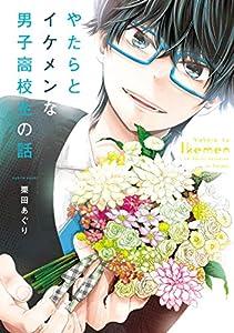 やたらとイケメンな男子高校生の話 1巻 (デジタル版ガンガンコミックスpixiv)