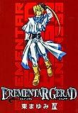 EREMENTAR GERAD 4巻 (コミックブレイド)