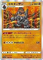 ポケモンカードゲーム S4a 096/190 セキタンザン 闘 ハイクラスパック シャイニースターV