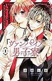 ヴァンパイア男子寮(1) (なかよしコミックス)