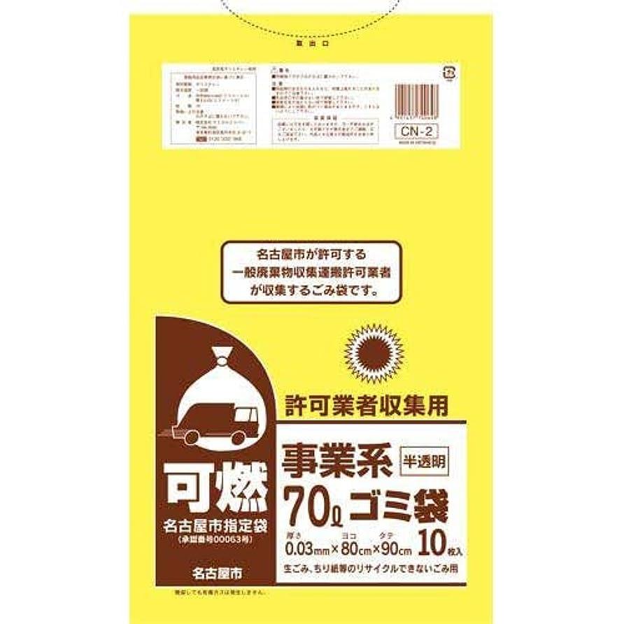 小説家ペイン宣言ケミカルジャパン 名古屋市 事業系許可業者用ゴミ袋可燃70L10P
