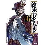 終末のワルキューレ コミック 1-6巻セット