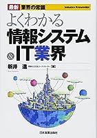 """最新業界の常識よくわかる情報システム&IT業界 (最新""""業界の常識"""")"""