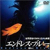 エンドレス・ブルー/世界屈指の海中に広がる楽園[DVD]